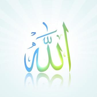 カラフルなイスラームアッラーの背景デザイン