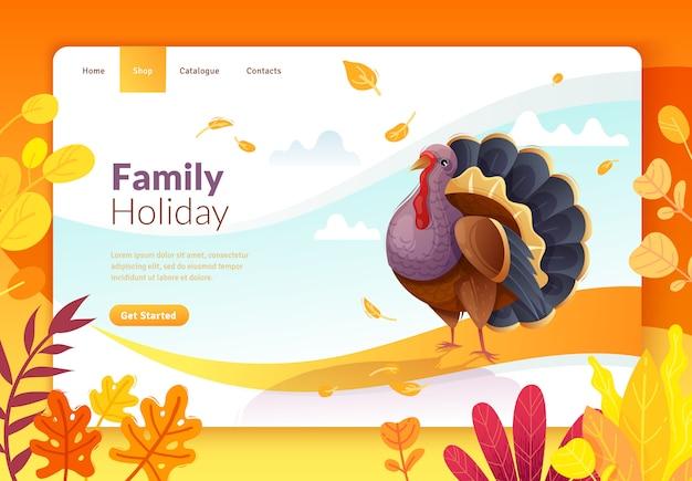 感謝祭のランディングページ