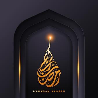 ラマダンカリーム紙アートイスラムの背景
