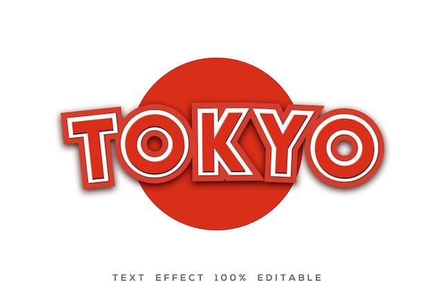 Токийский текст