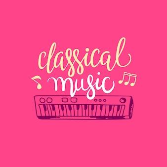 カラフルな音楽の背景。