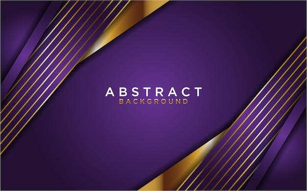 黄金の線と抽象的な紫色の重複背景