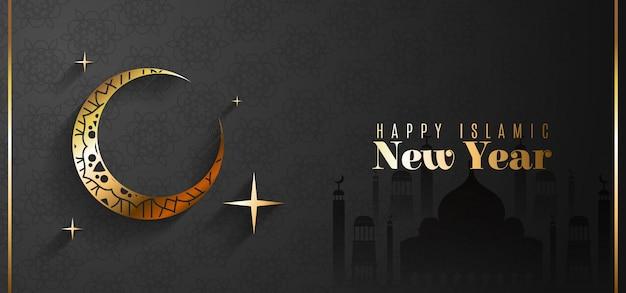 イラスト、イスラムの新年のグリーティングカード