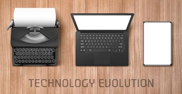 技術の進化