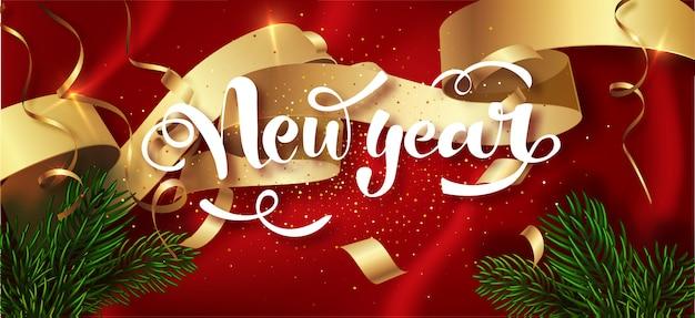 幸せな新年の冬の休日のグリーティングカードテンプレート。書道新年レタリング装飾。パーティ告知ポスター、招待状ゴールドキラキラ星紙吹雪キラキラ装飾のバナー。 。