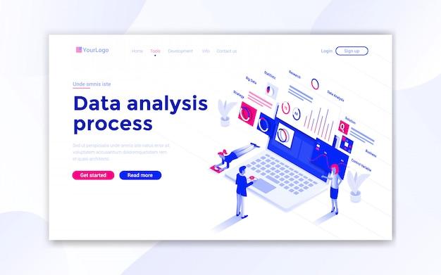 Целевая страница процесса анализа данных