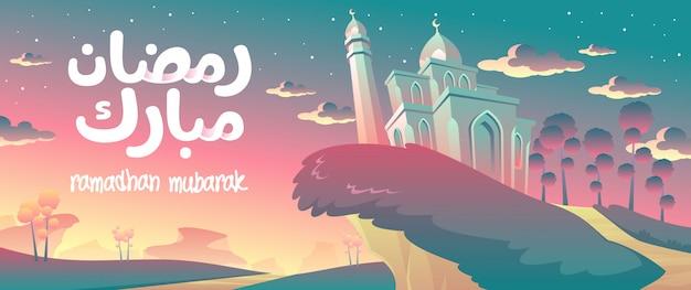崖エリアにあるモスクとラマダンムバラク