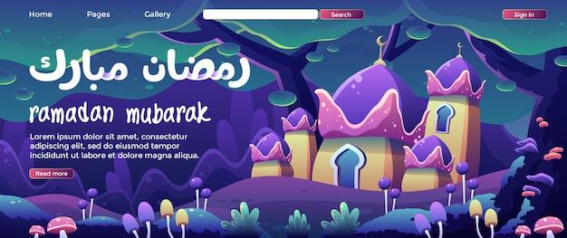 ファンタジーの森のランディングページで珍しい花のモスクとラマダンムバラク