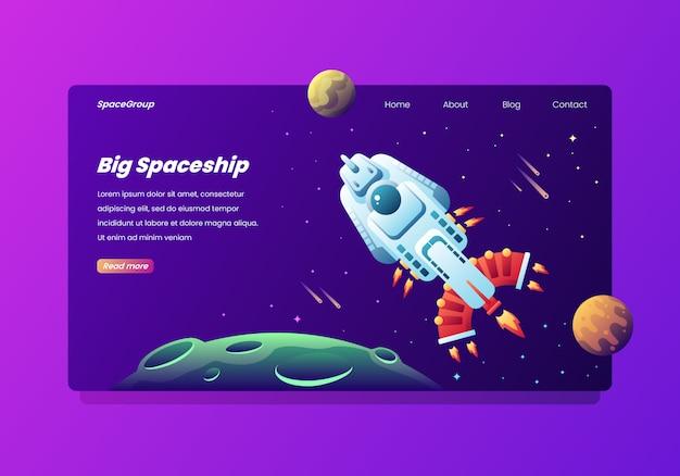大きな宇宙船の着陸ページ