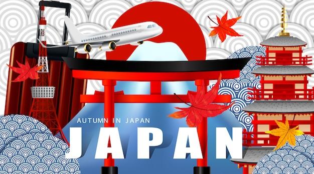 秋の紅葉のパノラマは、富士山と鳥居と日本の世界有名なランドマークの塔と葉します。