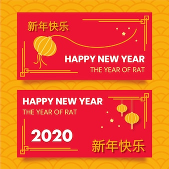 中国のニューイヤーバナーデザイン