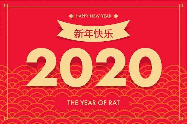 幸せな中国の新年の背景デザイン