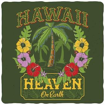 Гавайские пальмы и цветы