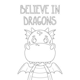 Симпатичный мультяшный дракон.