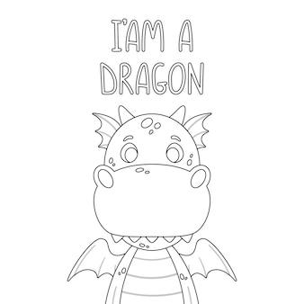 Плакат с милым драконом и рисованной надписи цитата - я дракон.