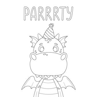 Плакат с милый дракон в праздничный колпачок и рисованной надпись цитата - вечеринка.