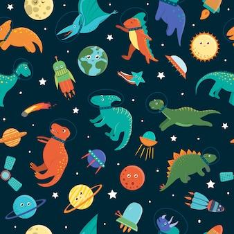 宇宙でかわいい恐竜とのシームレスなパターン。面白いフラット宇宙恐竜文字背景。かわいい先史時代の爬虫類のイラスト