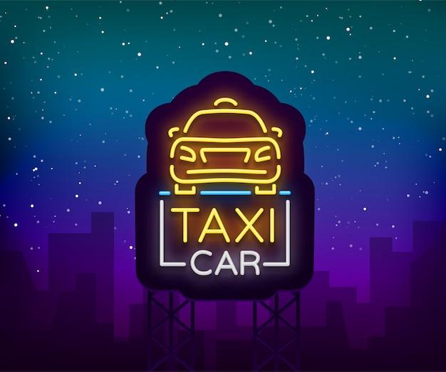 タクシー車のデザインネオン輝くロゴコンセプトテンプレート。