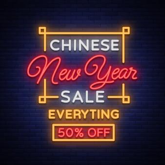 中国の新しい年のネオン販売バナー