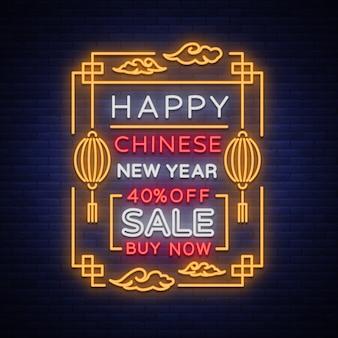 新しい中国の年セール販売バナー