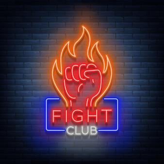 Бойцовский клуб логотип