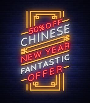 ネオンスタイルの中国の旧正月販売ポスター。