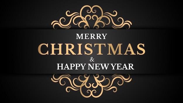 メリークリスマスと新年あけましておめでとうございます豪華な背景