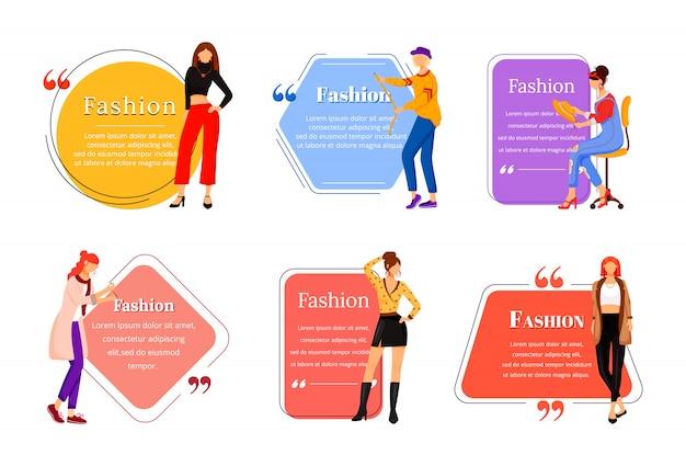 ファッションデザイナーフラットカラー文字引用セット。個別仕立て。成功した女性。現代のトレンドセッター。引用空白フレームテンプレート。吹き出し。引用空のテキストボックスのデザイン