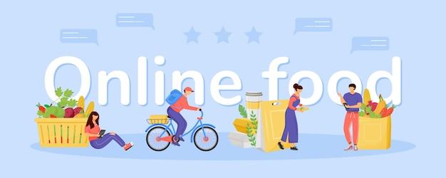Заказ продуктов и доставки слово концепции цвет баннера. типография еды онлайн с крошечными персонажами мультфильма. заказ продуктов, мобильное приложение, курьерская служба креативная иллюстрация