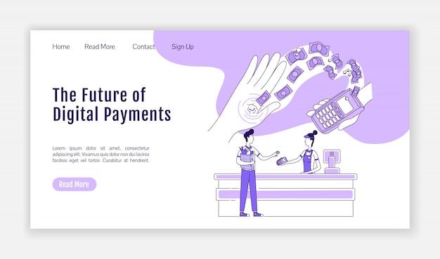 デジタル決済のランディングページ