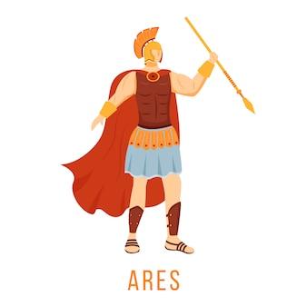 アレスのイラスト。ゴッド・オブ・ウォー。古代ギリシャの神。神の神話の人物。白い背景の上の漫画のキャラクター
