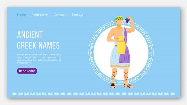 Шаблон вектора посадочной страницы имен древнегреческия. греческий пантеон идея интерфейса сайта традиции мифологии с плоскими иллюстрациями.
