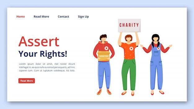 権利ランディングページテンプレートをアサートします。フラットイラストとチャリティーウェブサイトインターフェイスのアイデア。募金キャンペーンのホームページのレイアウト。社会活動ウェブバナー、ウェブページの漫画コンセプト