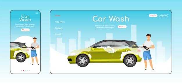 Автомойка отзывчивый целевой страницы плоский цветной шаблон.
