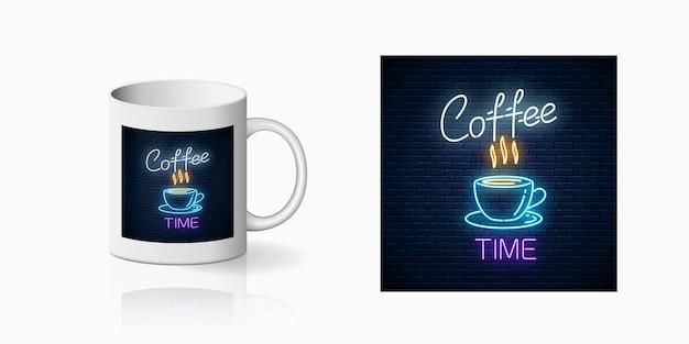 マグカップのモックアップにネオンコーヒータイムのプリント。ホットドリンクとフードカフェは、セラミックカップにサインオンします。ブランディングアイデンティティデザイン