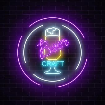 Светящийся неоновый пивной бар стекла знак в кадре круг на фоне темного кирпича стены.