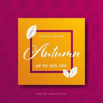 葉のパターンの背景と秋の特別オファー