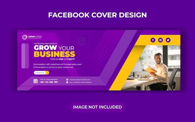 ビジネスソーシャルメディアの投稿を拡大する