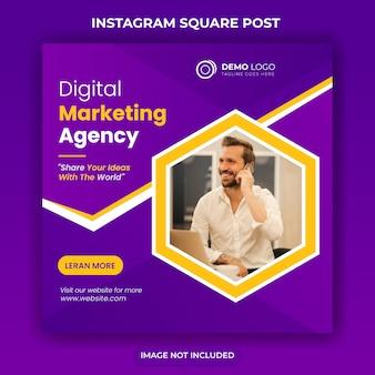 デジタルマーケティングのソーシャルメディアの投稿テンプレートまたはスクエアチラシ