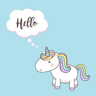 パステル調の虹とかわいいユニコーン漫画キャラクターベクトル。カワイイ・フィリー・ユニコーン