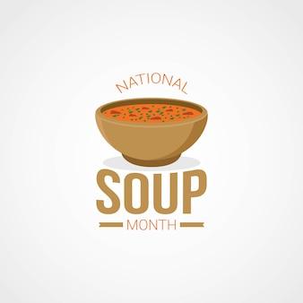 ナショナルスープの月