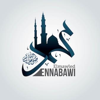 День рождения пророка мухаммада