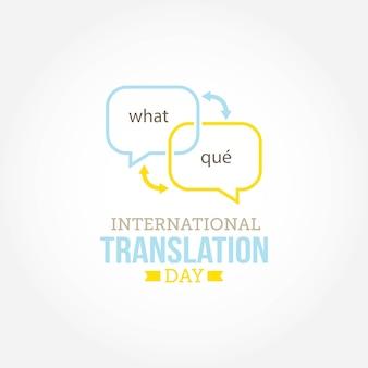 国際翻訳の日