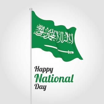 サウジアラビア国民の日