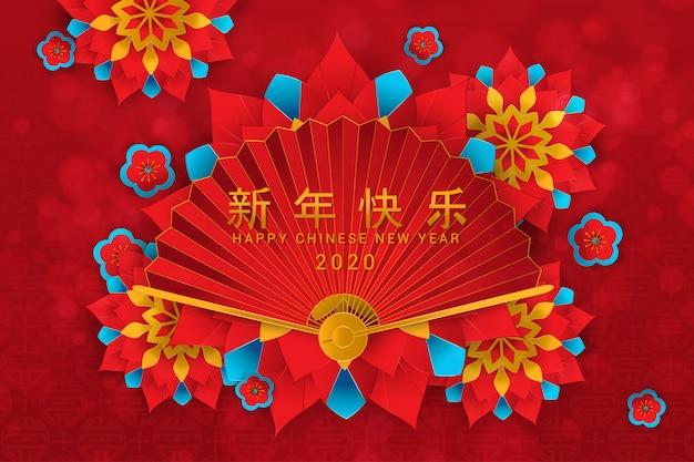 赤の背景に新年あけましておめでとうございますの中国のグリーティングカード
