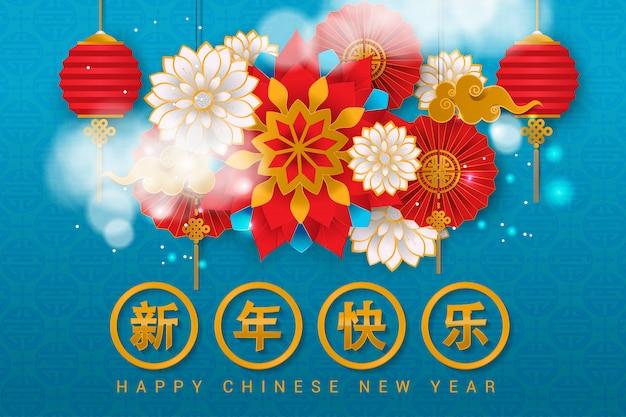 中国の新年あけましておめでとうございますグリーティングカード