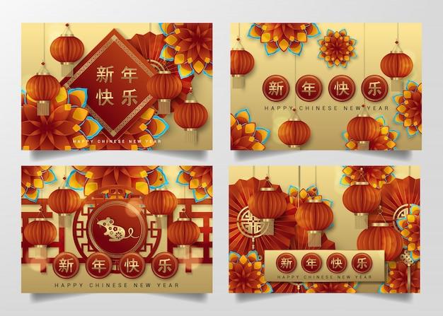 Набор китайского нового года баннер вектор