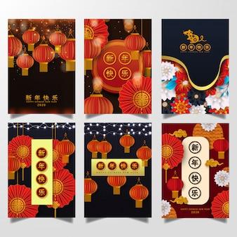 Набор китайского нового года шаблон вектора