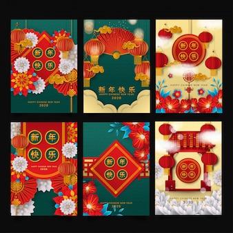 Коллекция китайского нового года дизайн вектор