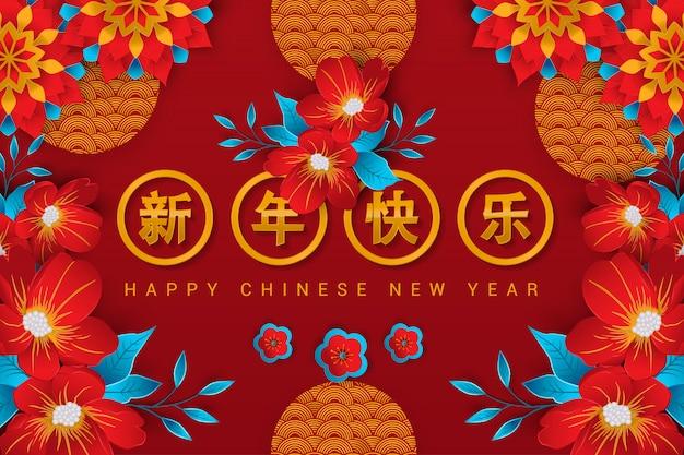 赤の背景に幸せな中国の新年のグリーティングカード